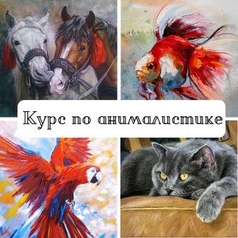 анималистика_общая.jpg340